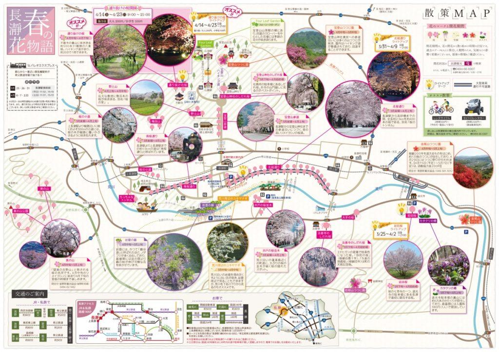 長瀞の桜MAP2017