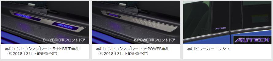 セレナe-powerオーテックの内装