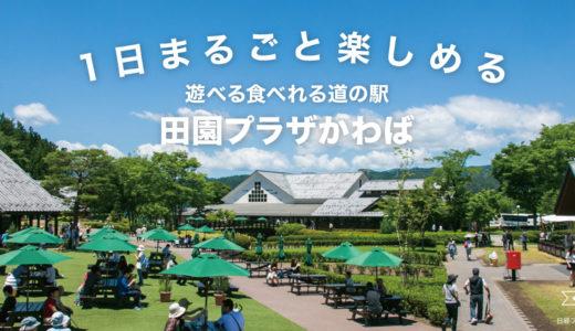 道の駅田園プラザ川場のおすすめの食事と周辺の温泉・観光地は?