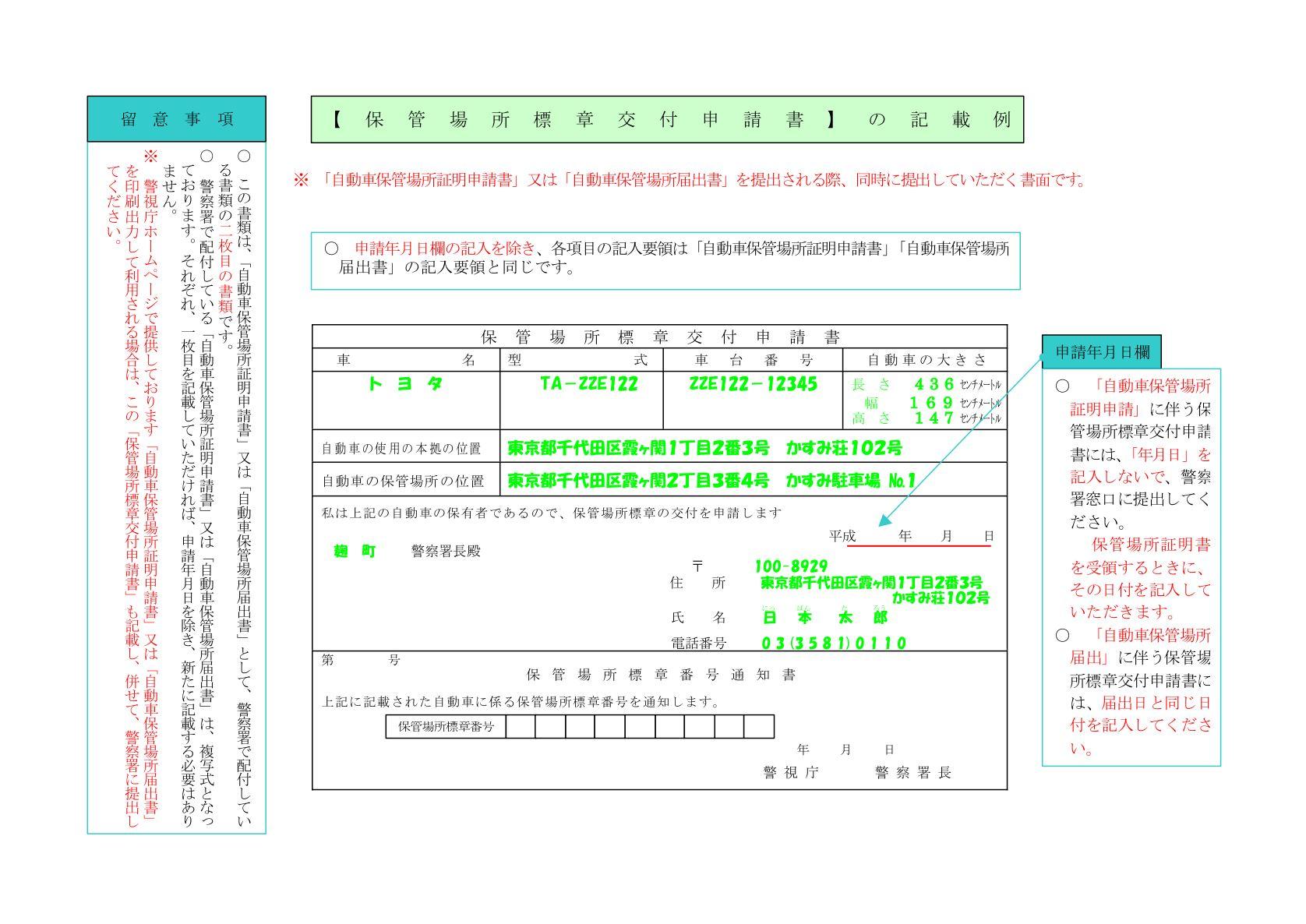 土日 車庫 証明 自動車保管場所証明申請/茨城県警察