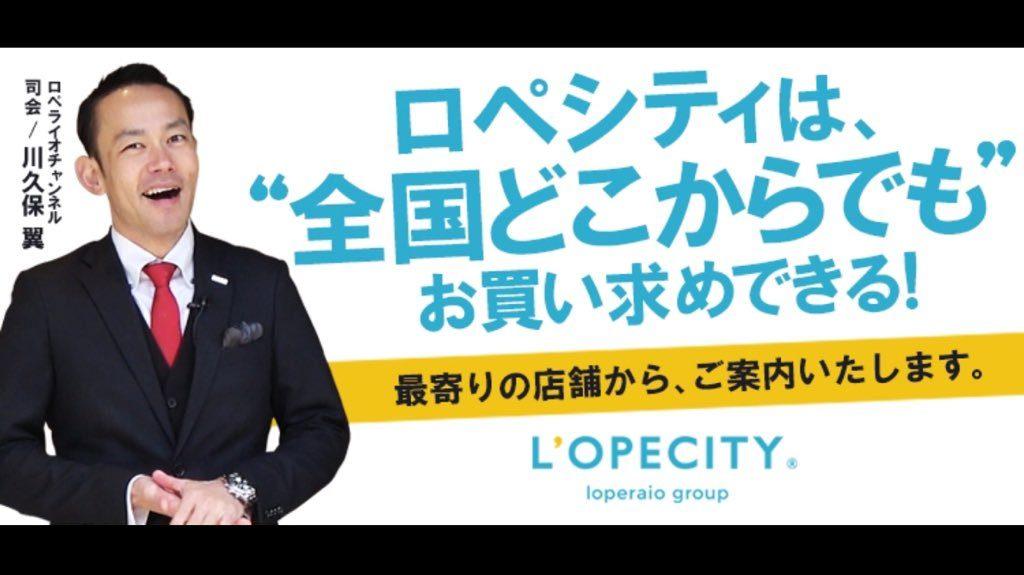 ロペライオ 川久保さん