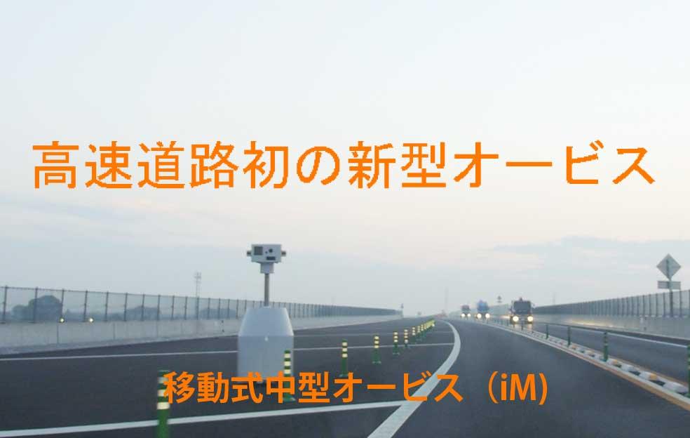 移動式オービス 高速道路