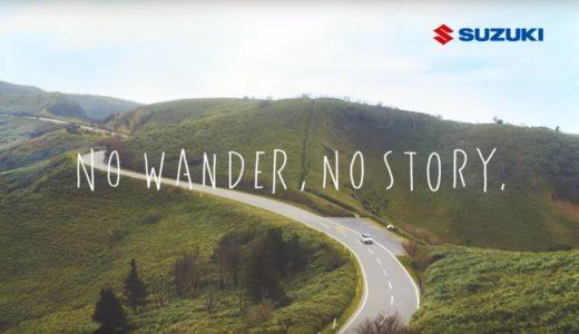 ハスラー『ワンダラー』の最新CMのロケ地・撮影場所はどこ?ドライブに良さそう!