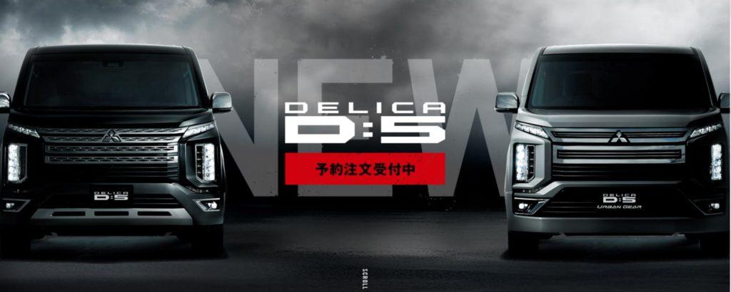 新型デリカD5