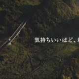 カローラスポーツのCMのロケ地・撮影場所である長崎県平戸市の生月島