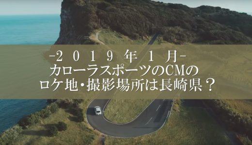 【2019年】カローラスポーツのCMのロケ地・撮影場所は長崎の島?